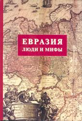 """Евразия. Люди и мифы. (Сборник статей из журнала """"Вестник Евразии"""")"""