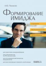 Формирование имиджа: стратегия, психотехнологии, психотехники