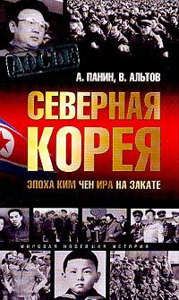 Северная Корея. Эпоха Ким Чен Ира