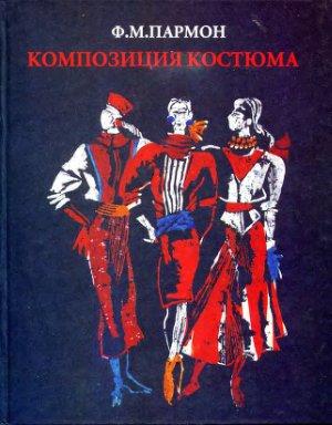Композиция костюма