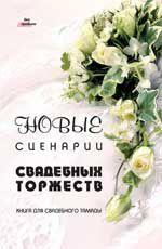 Новые сценарии свадебных торжеств: книга для свадебного тамады.