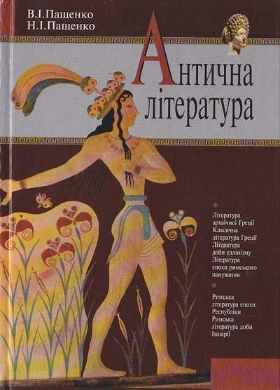 Антична література: Підручник (2004\2008)