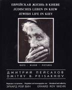 Еврейская жизнь в Киеве