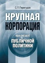 Крупная корпорация как субъект публичной политики: учеб. пособие для вузов