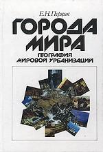 Города мира: география мировой урбанизации: Уч. пособ., 1999.