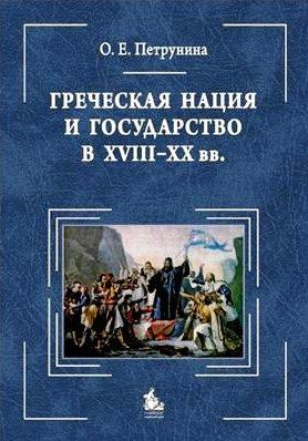 Греческая нация и государство в XVIII-XX в.