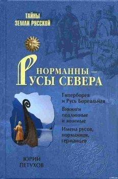 Норманны - Русы Севера