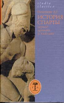 История Спарты (период архаики и классики)
