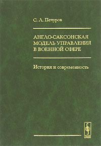 Англо-саксонская модель управления в военной сфере: история и современность