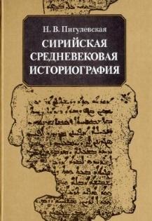 Сирийская средневековая историография: исследования и переводы
