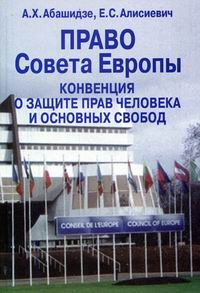 Право Совета Европы. Права человека…