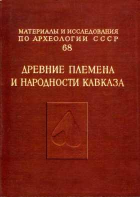 Древние племена и народности Кавказа \МИА. 68