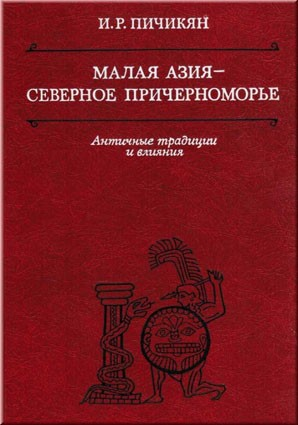 Малая Азия - Северное Причерноморье. Античные традиции и влияния