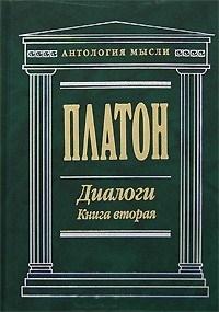 Диалоги. 2 тома \Антология Мысли\ зеленый толстый