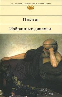 Избранные диалоги \+Государство\Эксмо-БВЛ (2009-13)