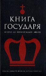 Книга государя. \Гос-во, Государь, Артхашастра…