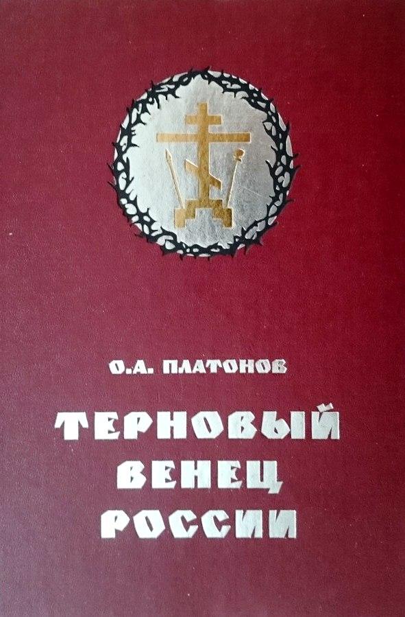 Тайная история масонства 1731-2000.Терновый венец России.
