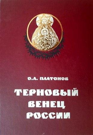 Тайная история масонства. Документы и материалы. 2тт.Терновый венец России.