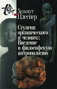 Ступени органического и человек: Введение в философскую антропологию. / Пер. с нем.