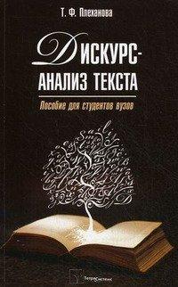 Дискус-анализ текста : пособие для студентов вузов.