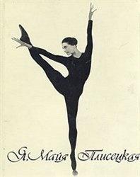Я, Майя Плисецкая \1995