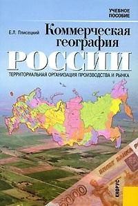 Коммерческая география России. Территориальная организация производства и рынка Учебное пособие