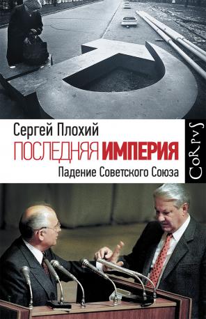Последняя империя. Падение Советского Союза \Corpus