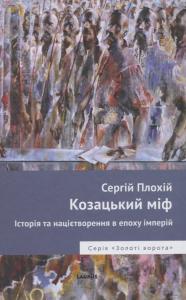 Козацький міф.\пер.\ Історія на націєтворення в епоху імперій