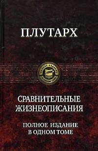 Сравнительные жизнеописания. Полн.изд.в одном томе\2008