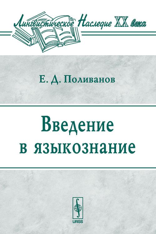"""Введение в языкознание. Серия """"Лингвистическое наследие ХХ  века"""""""