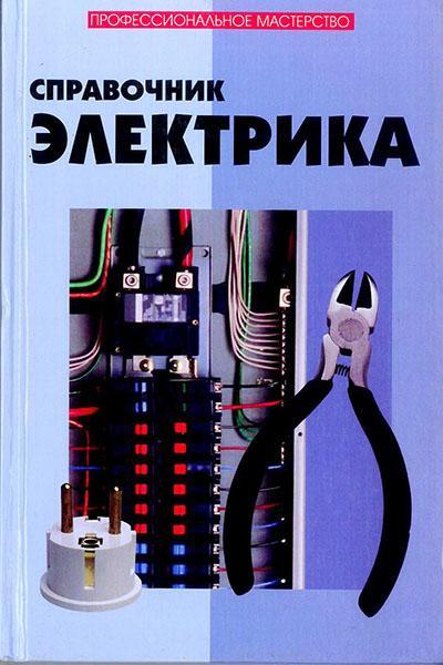 Справочник электрика.