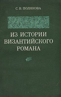 Из истории византийского романа