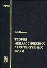Теория неклассических архитектурных форм: Русский архитектурный декор XVII века