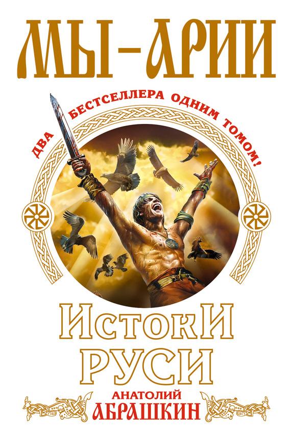 Мы - арии. Истоки Руси.