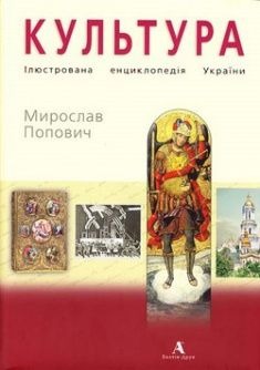 Культура. Ілюстрована енциклопедія України