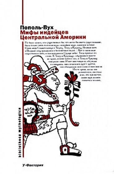 Пополь-Вух. Мифы индейцев