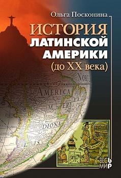 История Латинской Америки (до XX века)