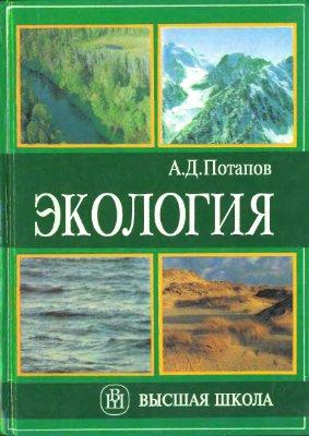 Экология: Учебник для студентов ВУЗов