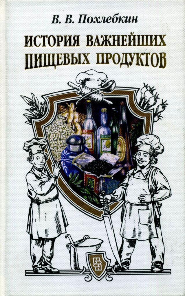 Собрание сочинений в 5 тт. \история питания и кулинарии