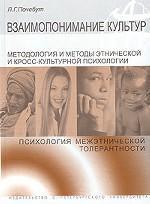 Взаимопонимание культур:Методология и методы этнической и кросс-культурной психологии.Психология межэтической толерантности.
