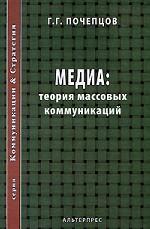 Медиа: Теория массовых коммуникаций