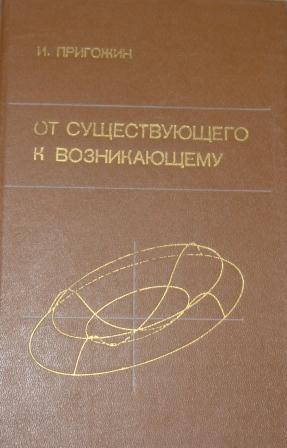 От существующего к возникающему: Время и сложность в физических науках\пер.1985