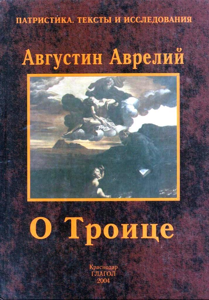 О троице: в пятнадцати книгах против ариан