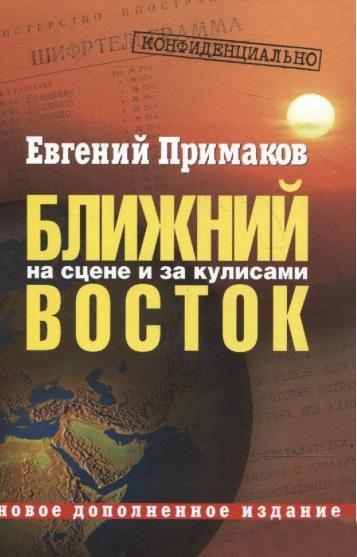 Ближний Восток на сцене и за кулисами (втор.полов.XX-нач. XIX в.