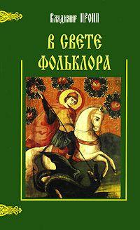 В свете фольклора