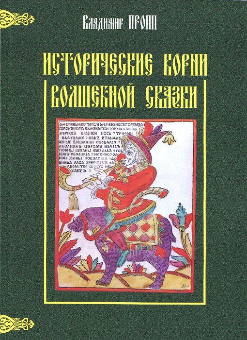 Исторические корни волшебной сказки \обл.2014