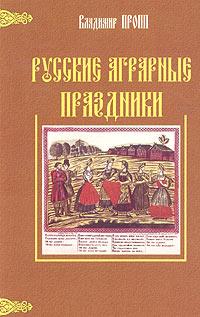 Русские агарарные праздники
