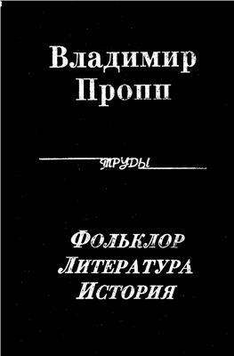 Фольклор. Литература. История