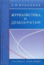 Журналистика и демократия: Учебное пособие - 2-изд., перераб. и доп.
