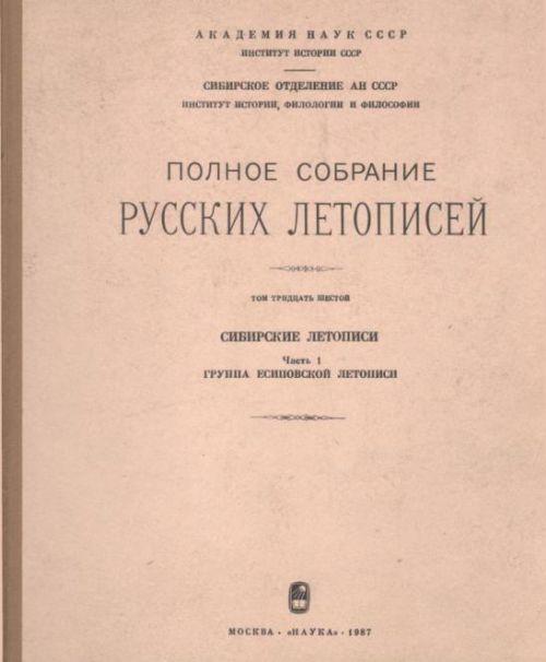 Сибирские летописи.